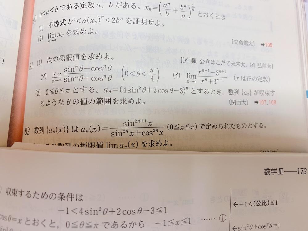 数Ⅲ 青チャート エクササイズ 81番(2)の質問です。 自分はn乗をn-1乗と1乗に分けて等比数列の形にしてから無限等比級数の収束条件を考えました。この場合の収束条件は 初項=0または|公比|<1ですが答えと違ってました。どなたか教えてください!
