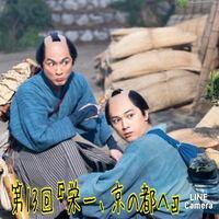 NHK大河ドラマ《青天を衝け》 第13回 『栄一、京の都へ』の感想は?