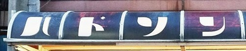 フォントを探しています。 この看板の「ハドソン」という部分の書体をお分かりの方はいらっしゃいますか。 既存の書体でしたらフォント名をお教え頂けましたら幸いです。 よろしくお願いします。