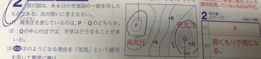 中3理科の問題です なぜPが高気圧だと分かるのですか? (画像)
