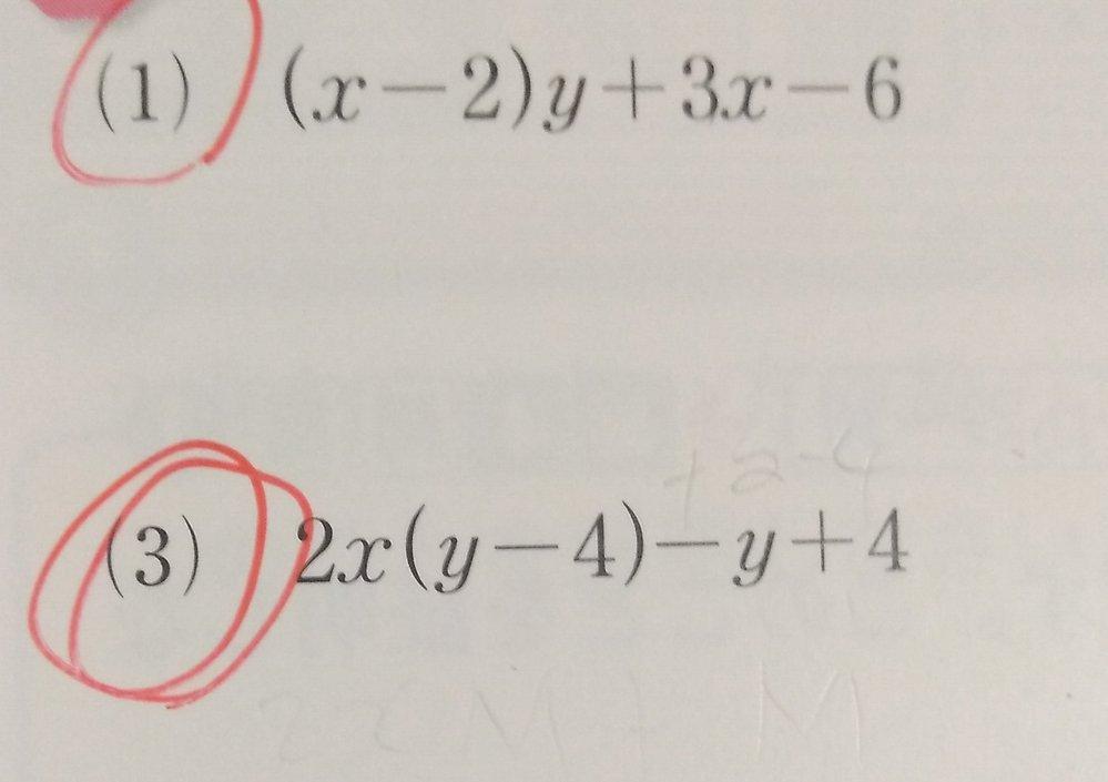 中3 因数分解の問題です。 ⑴⑶の2問お願いします。 できれば、写真でお願いします。