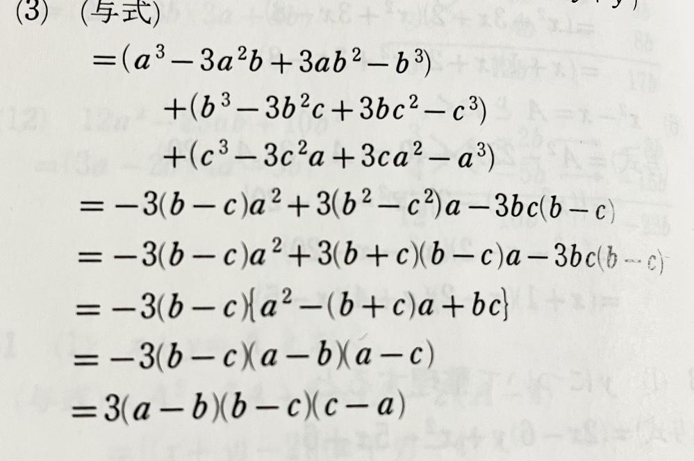 数1 次の式を因数分解せよ。 問)(a-b)³+(b-c)³+(c-a)³ 下記画像は答えです。 まだ習っていないところなので解説していただけると嬉しいです。