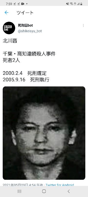 千葉、高知連続殺人の北川晋·元死刑囚は有名ですか?