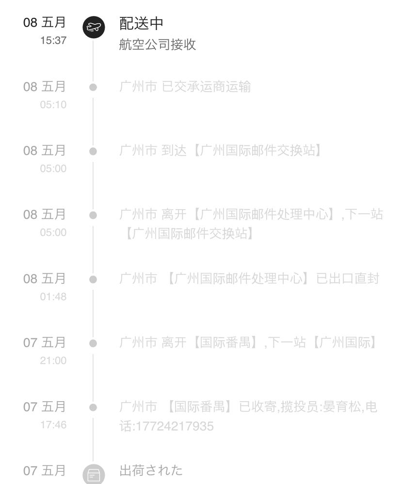 航空公司接收って、中国の航空会社に着いて今から日本行くよーってことなんでしょうか?