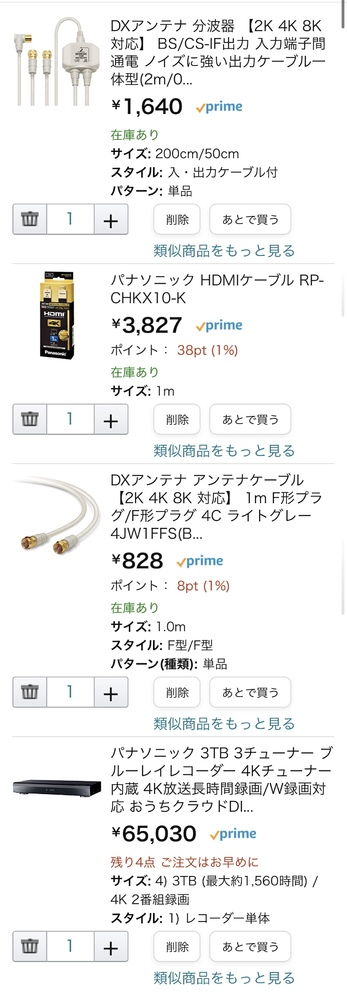 現在REGZAのテレビ(4K非対応)とDIGAのレコーダー(4K対応)を接続して使用しています。 レコーダーの録画残量が減ってきたので、レコーダーを新しく追加したいのですが、レコーダー2台をテレビに繋げる方法を教えていただきたいです。 買う予定のレコーダーはDIGAの4K対応のものです。 分波器などを購入するというのは、なんとなく分かるのですが、たくさんありすぎてどれを選べばいいか分かりません。 Amazonで一応検索してみたのですが、画像のものを全て購入すれば接続可能でしょうか? できれば詳しく、レコーダー本体と別に買う線や分波器などを教えていただきたいです。 画像のものを買えば繋げられますか? 機械に詳しい方よろしくお願いします。