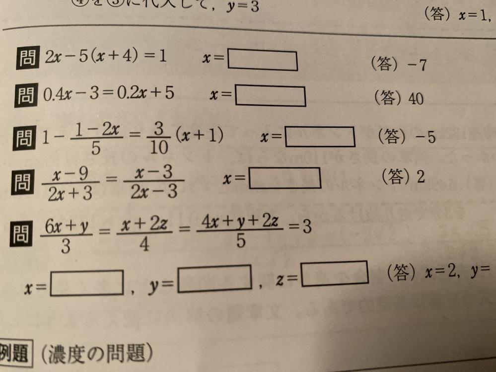 至急です!数学の問題に大苦戦しています。 画像を添付したのですが 下から2番目と1番目の問題が解けません、、 答えは乗っているのですがどうしてそうなるのかが分からないため 説明していただけると助かります(>人<;)