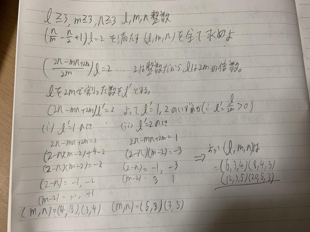 写真に整数問題の私の解答を貼りました。どこが間違っているか教えてください。 模範解答には私の答えに加え(4,3,3)がありました。どこで抜けたんですか?