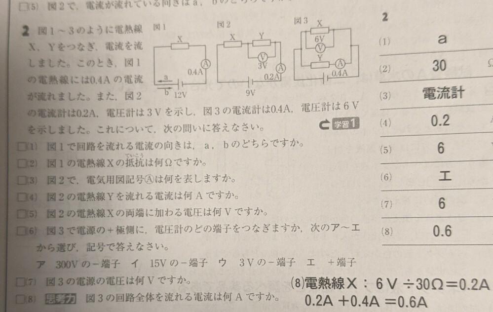 電流の問題について教えて下さい。 (8)の問題で、なぜ式に30Ωが出てくるのか理解出来ません。 答え0.6Aです 解説をお願いいたします。