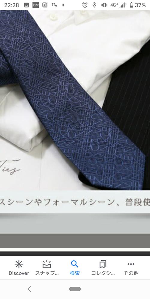 カルバンクラインのネクタイを探しています。 画像のネクタイの型番がわかる方がいらしたら、教えてください。 よろしくお願いいたします。