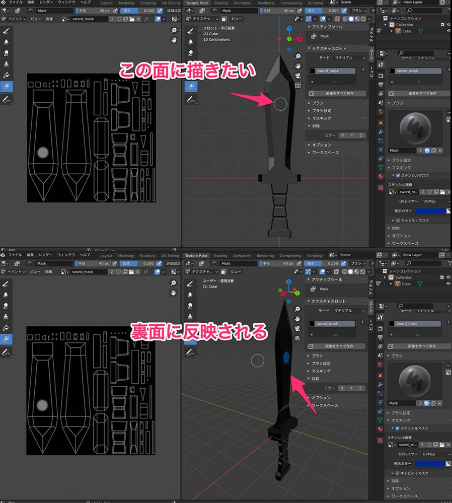 Blenderのテクスチャペイント、マスクについてです。 オブジェクトに直接マスクペイントをしているにもかかわらず反対側にマスクペイントが反映されてしまいます。 対称の機能はオフにしているのですが、原因がわかる方いらっしゃいますでしょうか? UVマッピングがうまく直感的に反映されるように展開できていなかったりしますでしょうか?データと写真を添付いたしますのでご教示いただけますと幸いです。 https://xgf.nu/FKxx