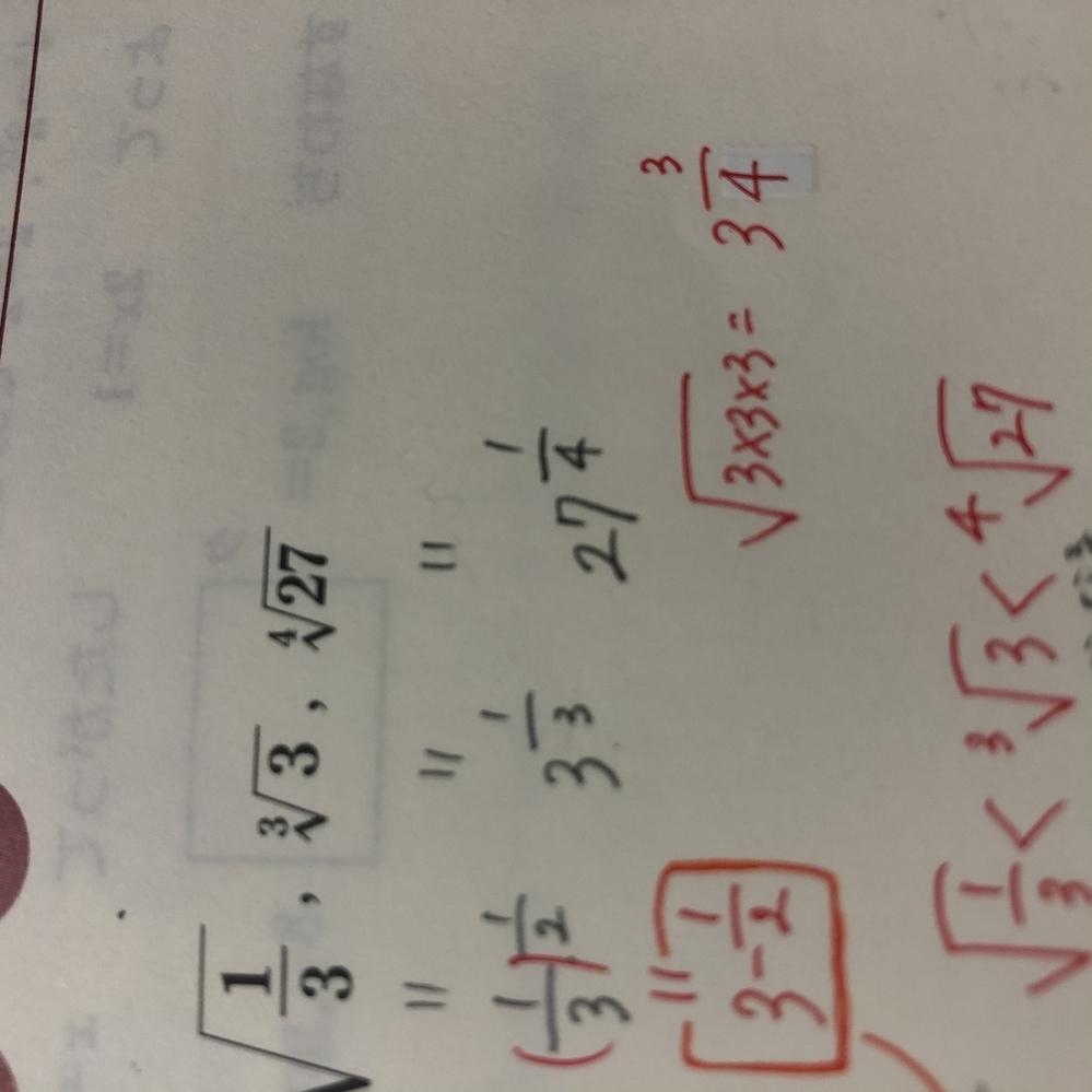 √1/3、³√3、⁴√27の大小を不等号を使って表せという問題の解き方がわかりません。 オレンジ色のペンで囲ったところがなぜそうなるのかがわかりません。