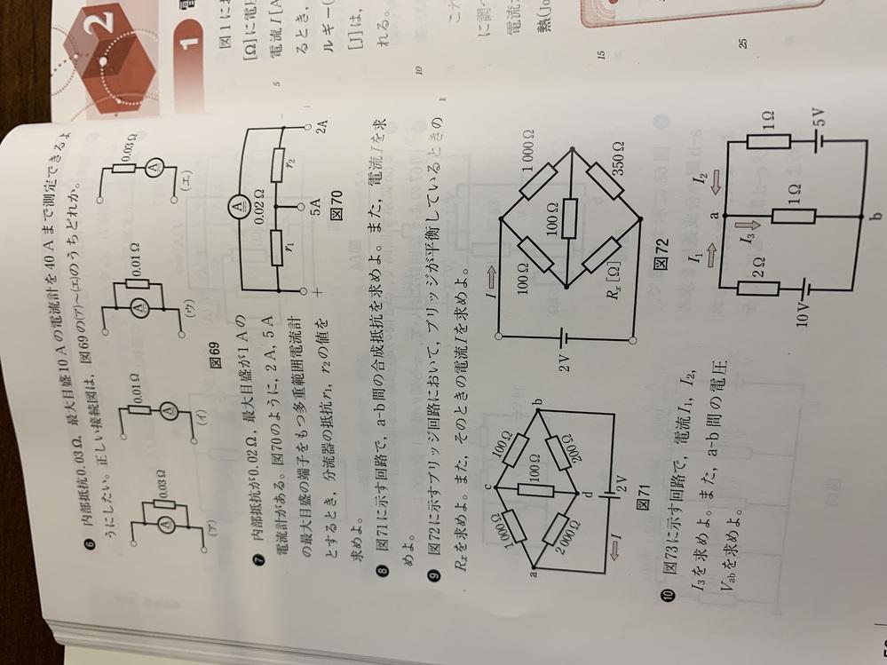 電気基礎の問題2枚目です! 教えてください! よろしくお願いします!