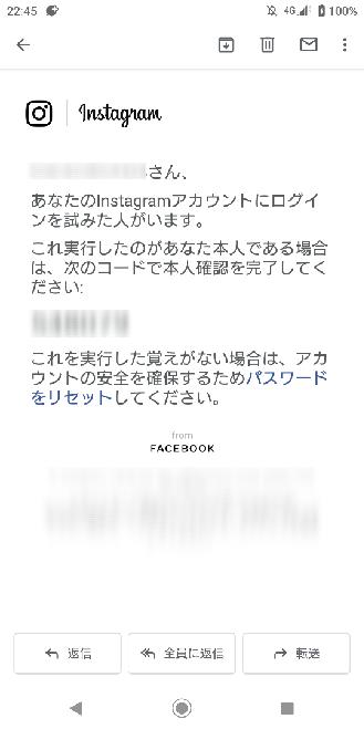 インスタで変なメールが届きました。ログインを試みた?本人確認の場所が分かりません。あと、パスワード変更も不可能です。直し方を教えてください。 Facebook?