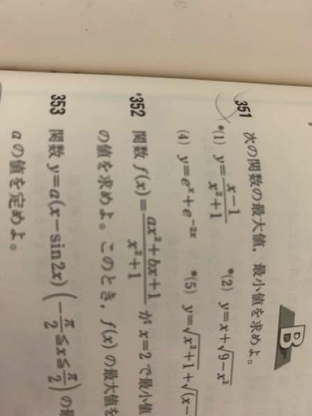 351の4番教えてください 答えは最大値なし、x=1/3log2で最小値3/³ √ 4です。