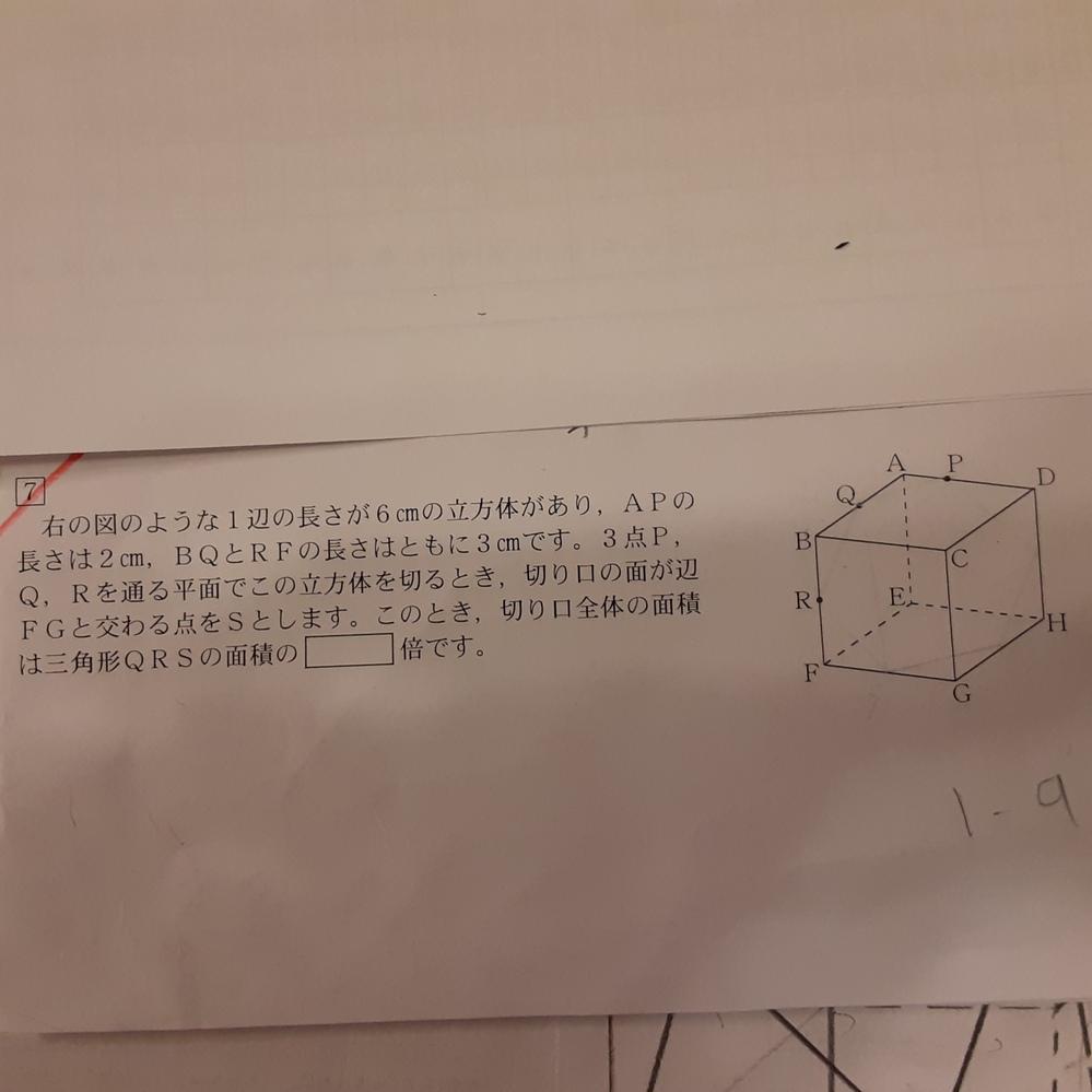 中学受験の算数の問題がわかりません。 どなたか教えてください。 図のような1辺の長さが6cmの立方体があり、APの長さは2cm、BQとRFの長さはともに3cmです。3点P、Q、Rを通る平面でこの...