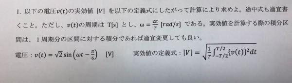 v(t)=√2sin(ωt-π/6)の実効値を、積分を使って求めるやり方を教えてください。途中式も教えてください。なおω=2π/Tとします。電気工学の問題です。 お願いします。