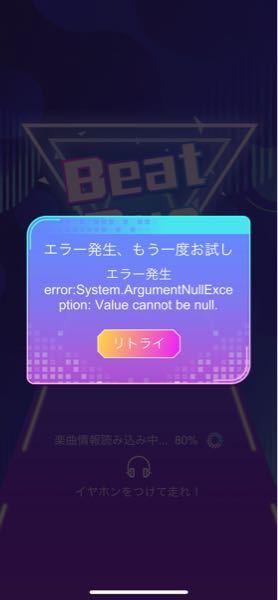 iPhone12のアプリについてです。 私は最近、ビートラッシュというアプリを入れてプレイしていたのですが、突然エラーが発生してリトライという画面が永遠に出てくるんですよ!ちなみにアプリを消したりリトライボタンを永遠と押し続けていたのですが効果はなく、、、どなたか教えて下さい!!