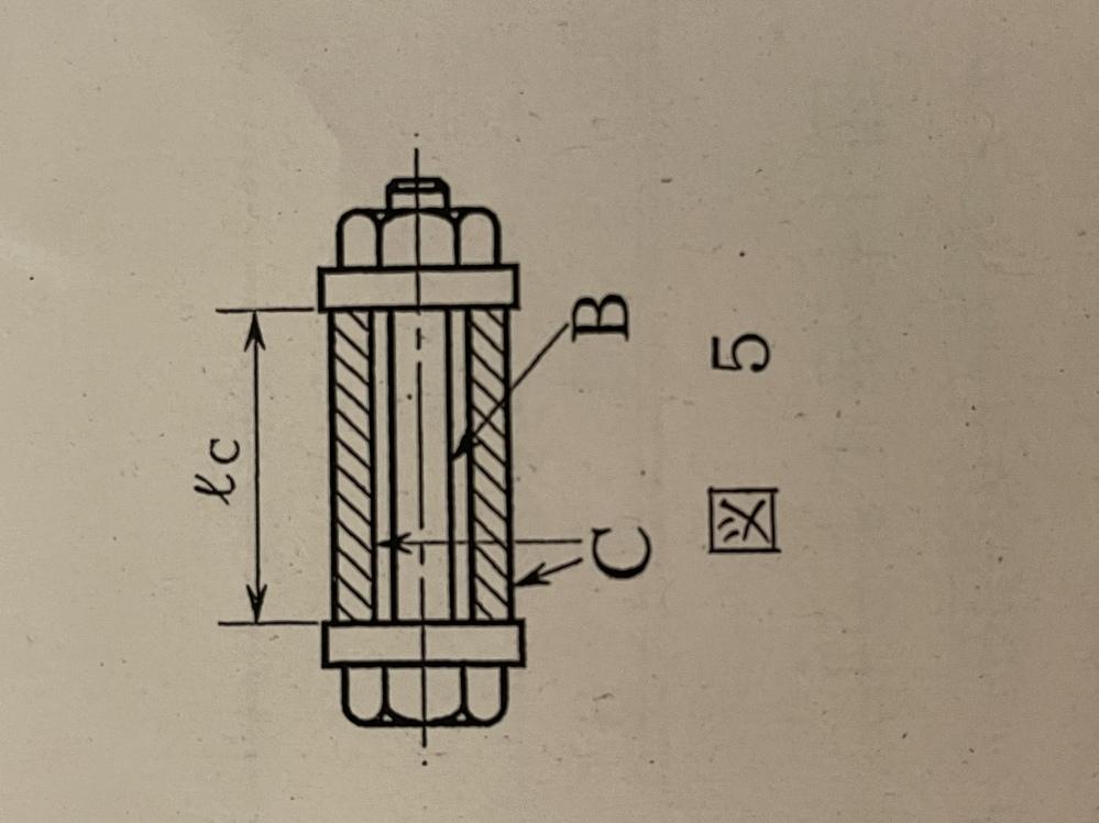 工業力学問題です。 図5に示すように、 銅管Cにボルト B を通し、 あて板がちょうど 銅管に接触する位置からナットを1回転して締めつけるとき、ボ ルトおよび銅管に生じる応力を求めよ。 ただし、...