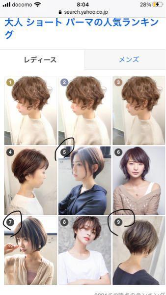 大人パーマです検索したところ、この写真が出てきたのですが、これは全てパーマがかかっているのですか? マルが付いている物が興味のある髪型です。