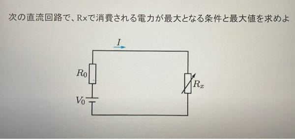次の直流回路で、Rxで消費される電力が最大となる条件と最大値を求めよ 教えてください