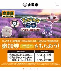 ポケモンGO 吉野家スペシャルウィークエンドのチケットを貰えているか、ポケモンGO内で確認する方法はありますか?