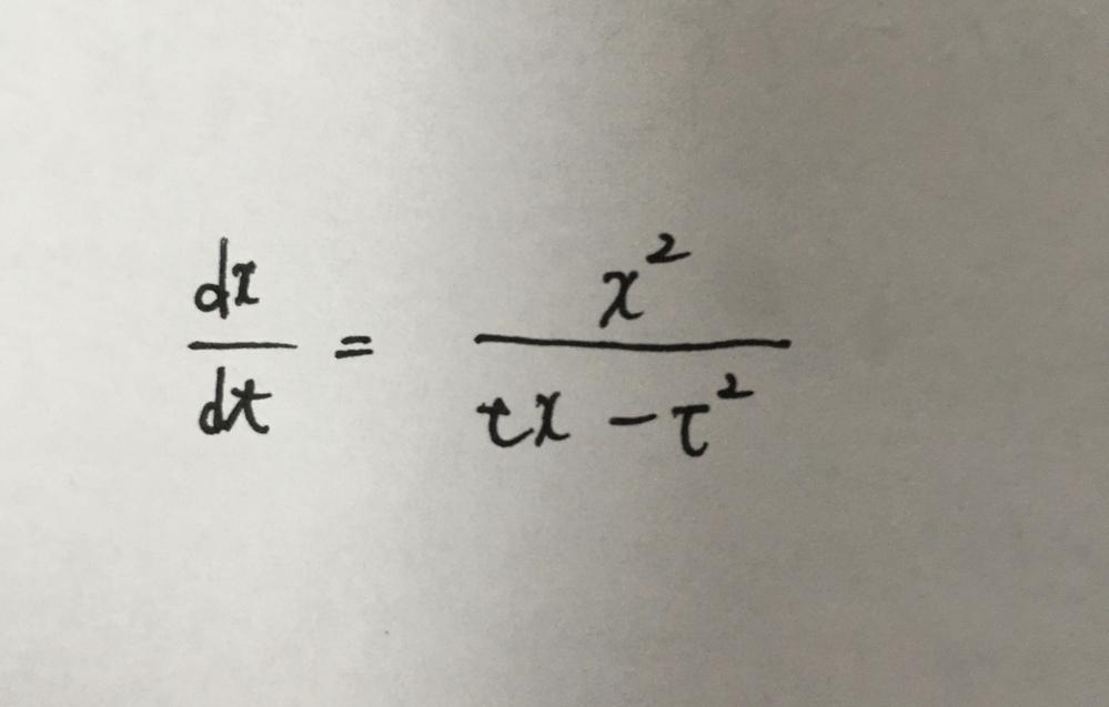 微分方程式の一般解の求め方を教えてください