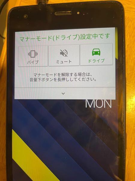 auのQua phoneの故障について 電話やショートメール時に添付のようなマナーモードの確認が何も押してないのに何度も出てきて、押しても消えないという状況が続いています。 あまりにも複数回続...