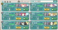 艦これ2021春イベに関して質問です。 難易度:丙 E2の3ゲージ目のボスにたどり着けません。 潜水艦隊で一定以上の索敵が必要らしいのですが、今回がイベント初参加で潜水艦が必要だとは思っておらず数も少なく育成もできてません。 近代化改修はなるべく早く終わらせます。 なんか突破できる方法ありますか。  P.S大鯨もいるのですが潜水艦隊に含めることはできますか?