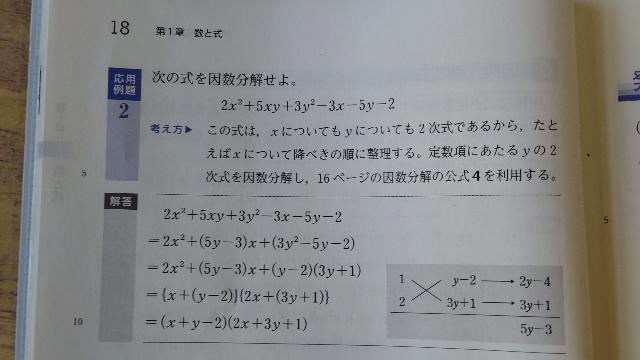 高校一年生数学です。この問題の(5y-3)x の消えた理由を詳しく教えて下さい。