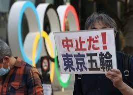 昨日、国立競技場前で約100人規模の五輪反対デモが 行われていました。 このデモの主催者はどこなんですか? 関わっている政治団体や外国団体はありますか?