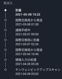 Yanwen経由から商品を購入しましたが、追跡(17track)で到着と表示されたということは、日本にあるだけで反映が遅いということでしょうか?