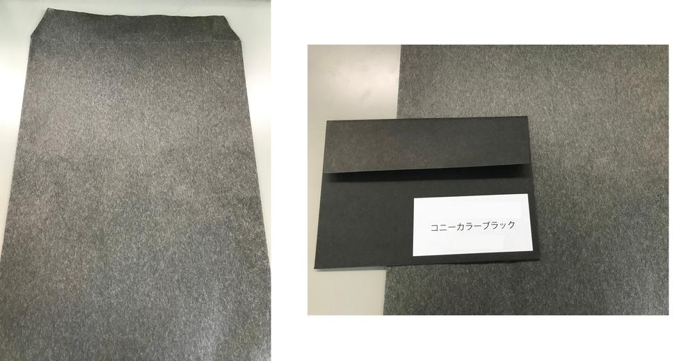 この角2封筒の仕様がわかる方いませんか? この黒い角2封筒の仕様を探しています。 コニーカラーブラックより白い繊維をかなり多く含んでいる用紙です。 どなたかお力添えいただければ幸いです。