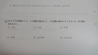 数学の答え合ってるか教えてください! 答えです  (1) 8 (2) 6 (3) 17 (4) 19 (5) 2 (6) 12  数学だけは本当に苦手なので自信ないです