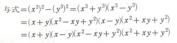 高校1年の数1の問題です。 x^6-x^6 を因数分解しなさいという問題なのですが、 なぜ(x^2-xy+y^2)と、(x^2+xy+y^2)という式が答えに出るのか分かりません。