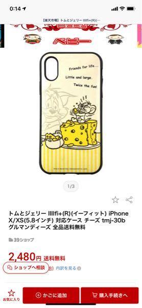 質問がありまず、写真の携帯カバーはiPhoneXR対応ひていますでしょうか?わかる人教えて欲しいです、
