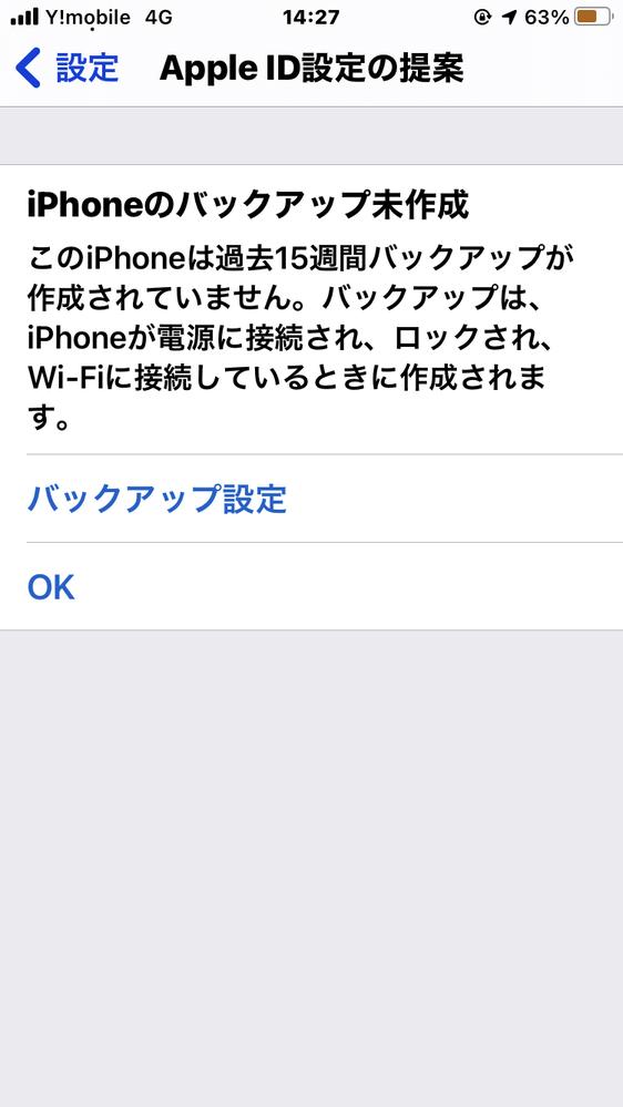 iPhoneを パソコンでバックアップしたのに このように表示がでます。 なぜですか?