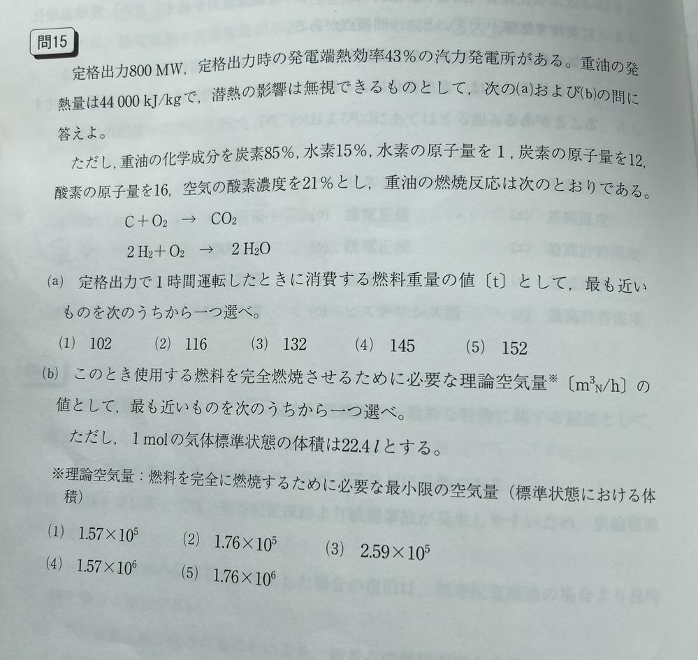 電験3種の問題で、 答えが分からず困っています。 計算式と答えを教えて下さい。 お願いします。