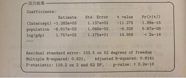 【統計検定2級】 統計検定2級の最後の質問に出てくる統計ソフトウェアの見方が分かりません。 prの列に出てくる「e」とは何を示しているのでしょうか? どの数値を代入すれば良いのでしょうか。