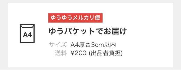 これってポスト投函ですか?それとも手渡しですか? 後、北海道→大阪なんですけど大体何日くらいで届きますか?