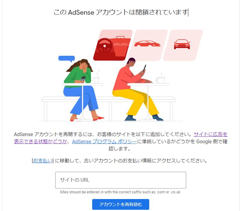 はてなブログでGoogleアドセンスを有効にしようと思ったのですが訳が分からなくなり一旦アカウントを閉鎖してしまいました。 そこでもう一度登録しようと思ったのですが新しく始めるかまたサイトのウラルをいれ始めるのはどちらが良いと思いますか?またサイトのうらるはwwwからでしょうか?それともhttps://を付けたままでよいのでしょうか?