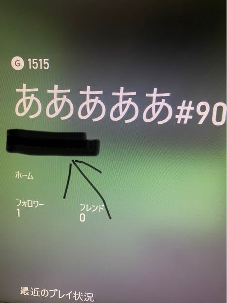 Xboxのゲーマータグの下の部分の名前変更出来ますか? また、できるならやり方お願いします