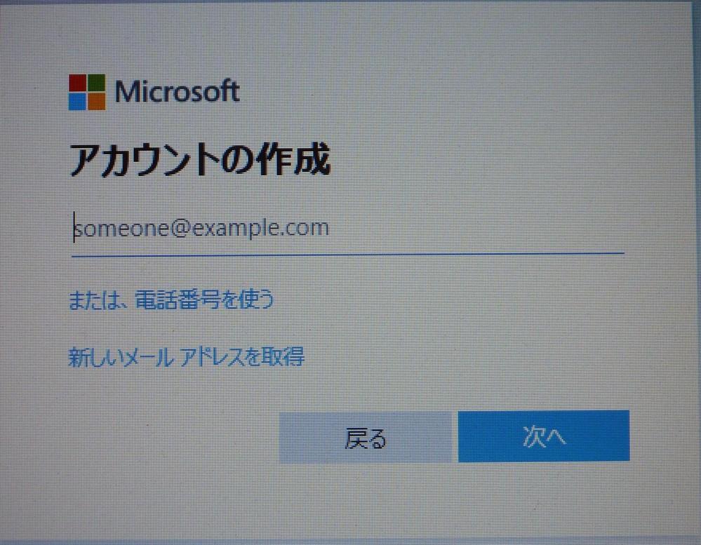 Microsoftアカウントを作成しようとすると画像のような画面が表示されるのですが、どこを選択して作成すれば良いのか分かりません。 カーソルがついている部分に自分が好きなアルファベットや数字を組み合わせてMicrosoftアカウントを作成するのでしょうか? それとも、その下のほうに青い文字で記載されている『または電話番号を使う』あるいは『新しいメールアドレスを取得する』を選択すれば良いのでしょうか?