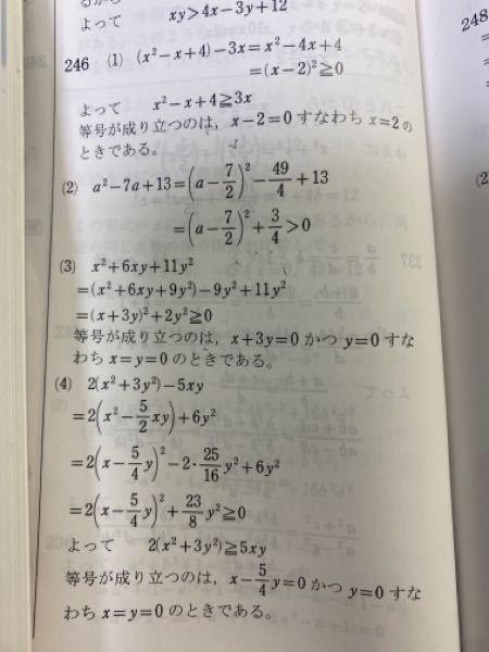 高校2年 数学II 【不等式の証明】 (問)次の不等式を証明せよ。また、等号が成り立つのはどのようなときか。 答え見たんですけど(2)だけ等号が成り立つのは〜ってのがないのはなぜですか?