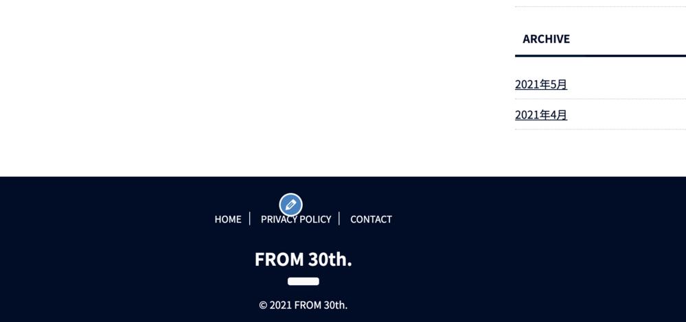 affinger5を使用しております。 ヘッダーエリアのブログタイトル下にいつの間にか白い短い線のようなものが表示されておりました。 キャッチコピーを消したりしても変化がないのですがもしわかる方がいらっしゃれば教えていただきたいです。 https://from30th.com/