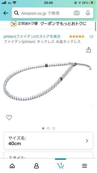 このPhitenのチタンではない方の水晶磁気ネックレスなのですが、これって、5cmのアジャスターは取り外し可能でしょうか?この水晶磁気ネックレスは風呂入ったまま付けれるでしょうか?金具の部分は錆びないでしょう か?