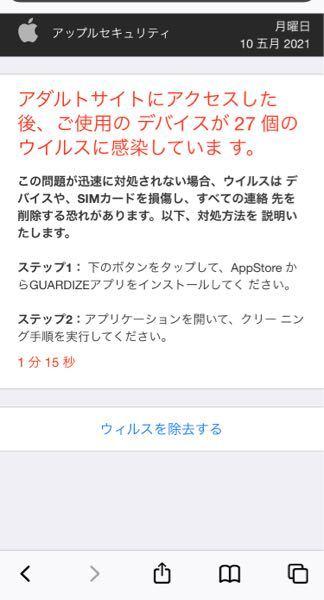 花の名前を検索していたら、次の警告が出ました。 これはアップルからのものですか? アプリをインストールしろと指示してきますが、、、 無視していいですか?