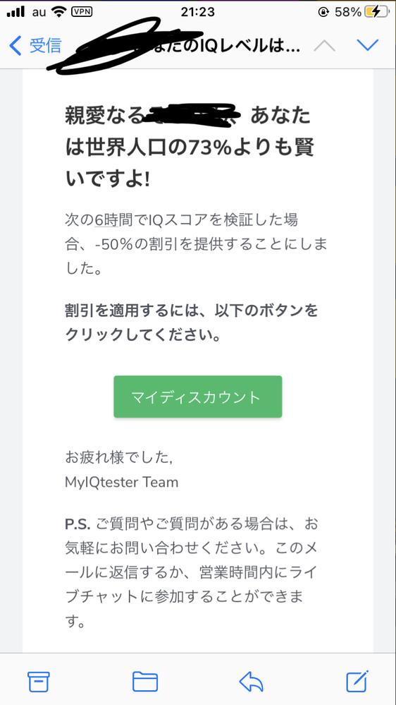 先程iqテストをやりたいと思い Safariの1番上にでてきた my iq testerというサイトでiqテストを行いました それでテストが終わった後に名前とメールアドレスを記入しました。 次は支払いを求められ、タブをすぐに閉じました 画面のようにメールが2通も来てIQの結果が出ました 支払いを求められませんよね??あのテストは無料ですよね??
