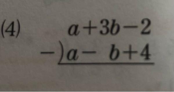 この式の答えは2b+2ではないのですか?4b−6と記載されていたのですが、意味がわかりません