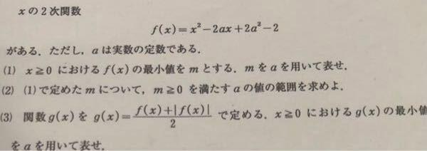 2次関数の問題です。 どなたか導出過程を含めた解答を教えてくれませんか…!