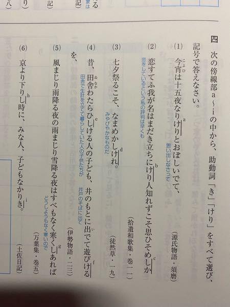 古典 高校2年生 この問題の解き方を教えてください。 どうやって助動詞「き」「けり」を見分けるのでしょうか? 答えは a.b.c.f.h.i です よろしくお願いします…!!